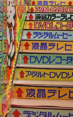 Ecclectic stairs, Akihabara, Tokyo, Japan, 2007, photograph by Nick Kozak.