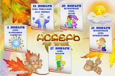Все праздники в ноябре 2017 года, календарь праздников России - http://godzagodom.com/prazdniki-v-noyabre-2017-goda-v-rossii/