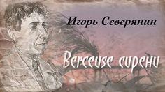 Игорь Северянин.  Berceuse сирени