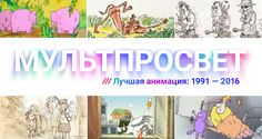 Дождь и фестиваль анимации «Бессонница» представляют программу, раскрывающую развитие и многообразие российской анимации