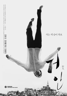 Screening Posters. a film by Kim Tae Yong