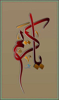 Cömert olan Allahım, gönlümüzün muradına nail eyle!