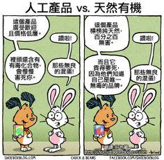 人工產品 vs. 天然有機