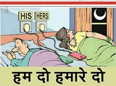 Key to happy Marriage life : Separate charging points near bed Good Night Family, Good Night Baby, Marathi Jokes, Jokes In Hindi, Funny Picture Quotes, Funny Pictures, Funny Tweets, Funny Jokes, Men Are From Mars