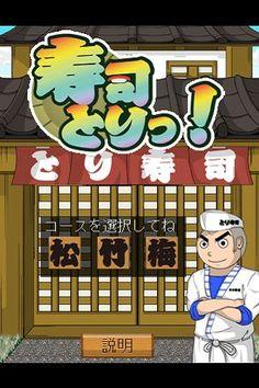 流れる寿司を取って取って、取りまくれ!!!!<p><br>ここは、とある食べ放題の回転寿司屋・・・<br>日本に数多ある、寿司屋の中でも屈指の名店だ。<br>ただし!与えられる食事時間は2分間!!!<p>流れてくる寿司をタップして取りまくれ!<br>ただし取るネタにご用心。<br>店内に、5枚のネタ札がある。その中で一番下にある札に書かれたネタを取るんだ!<p>たまに店長の意地悪で、ネタ札が隠されてしまうことがあるぞ!<br>ネタをしっかり記憶して、寿司を取るのがゲームのコツだ!<p>一番難しい 松コース、<br>中くらいの 竹コース<br>簡単な   梅コース<br>3種類の難易度から好きなコースをプレイできるぞ!<p>寿司が食べたいそこのあなた!<br>寿司が好きなそこのあなた!<br>暇を持て余してGoogle Playに来ているそこのあなた!<p>一度プレイしてみてはいかかがでしょうか?