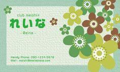 フラワー名刺(花、緑、黄色、キャンバス地)