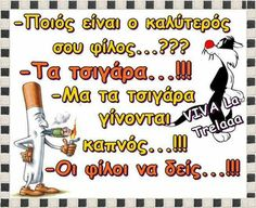 Greek Quotes, Funny Quotes, Mindfulness, Humor, Sayings, Reading, Life, Stickers, Disney