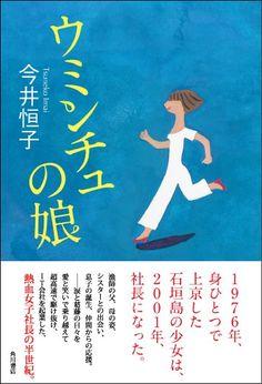 ウミンチュの娘。3月に出版されます。  https://www.facebook.com/uminchu.musume