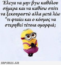 Greek Memes, Funny Greek Quotes, Minion Jokes, Minions Quotes, Smiles And Laughs, Just For Laughs, Funny Texts, Funny Jokes, Funny Images