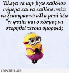 Πώς σας φαίνεται; Funny Greek Quotes, Greek Memes, Minion Jokes, Minions Quotes, Smiles And Laughs, Just For Laughs, Funny Watch, Its Friday Quotes, Clever Quotes