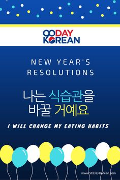 Repin if you will change your eating habits in 2017!  Click pin for more New Year's Resolutions in Korean ^^  #90DayKorean #LearnKorean