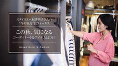 """スタイリスト・木津明子さんの""""今の気分""""にフォーカス この秋、気になるコーディネート&アイテムはコレ!"""