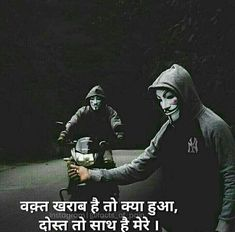 Hindi Qoutes, Hindi Quotes Images, Marathi Quotes, Attitude Quotes For Boys, My Attitude, Joker Quotes, Me Quotes, Dhoni Wallpapers, Hacker Wallpaper