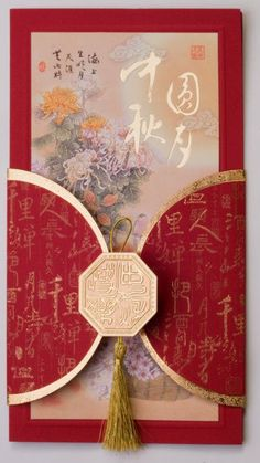 Flower Moon Festival Day Greeting Card | Arts & Crafts | Cards | Holiday Cards | ISBN 拾风YLK-10-A06 拾风YLK-10-A05 Asian Crafts, Chinese Crafts, Hand Made Greeting Cards, Making Greeting Cards, Chinese New Year Card, Artist Card, Beautiful Handmade Cards, Handmade Birthday Cards, Card Making Inspiration