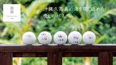 新月の日に沖縄久高島の海から汲み上げる天然塩を使った究極の入浴剤をつくりたい。