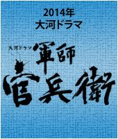 http://www9.nhk.or.jp/taiga/