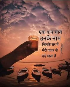 Do you love Tea? Check The Best Tea For a Peaceful Nights Sleep. Tea Quotes Funny, Tea Lover Quotes, Chai Quotes, Best Friend Quotes Funny, Hindi Quotes Images, Inspirational Quotes In Hindi, Love Quotes In Hindi, Gita Quotes, Karma Quotes