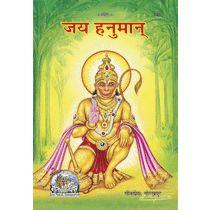 जय हनुमान (Jai Hanuman)