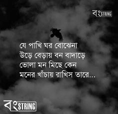 54 Best Bengali Song Lyrics Images In 2019