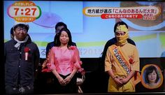 めざましテレビにて 「こんなのあるんだ!大賞2015」が紹介されてルウ!