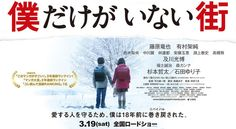 [MOVIES] Live-action ERASED film's trailer released, manga to end in March - http://www.afachan.asia/2016/02/movies-live-action-erased-films-trailer-released-manga-end-march/