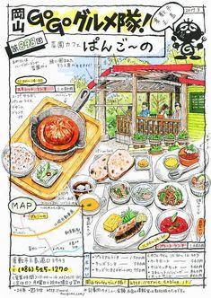今年3月に石窯パンのお店からリニューアルした「菜園カフェ・ぱんご〜の」。緑に囲まれた小高い丘の上にある開放感あるお店です。ランチ以外にも女子会プランやカフ... Food Illustrations, Illustration Art, Food Catalog, Japanese Food Art, Food Poster Design, Food Painting, Thing 1, Bubble Tea, Maputo