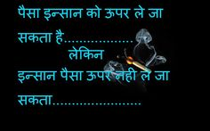 Shayari Hi Shayari: Beautiful quotes on life images