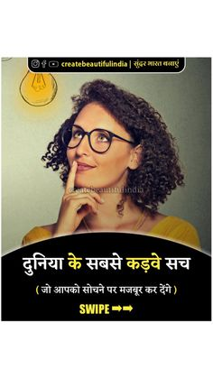 Hindi Quotes On Life, Short Quotes, Book Quotes, Life Quotes, Motivational Picture Quotes, Inspirational Quotes, Always Smile Quotes, Daughter Love Quotes, Think Positive Quotes