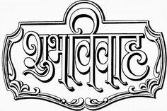 shubh vivah clipart black white 4 9024 print poster 249421438551 - Clip Art Guru Wedding Album Cover, Wedding Titles, Wedding Symbols, Hindu Wedding Cards, Wedding Drawing, Wedding Art, Invitation Background, Logo Background, Clipart Black And White