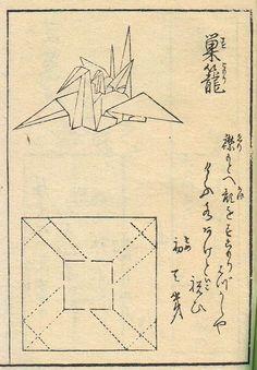 Hiden Senbazuru Orikata-S12-2.jpg