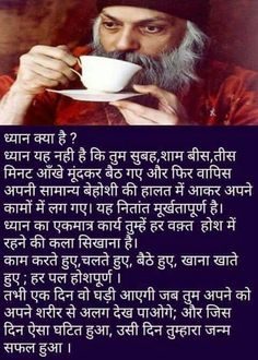 Here we will propvide you best Best Yoga Poses and Meditation Exercises for Peace of Mind which consists of best yoga exercises, meditation poses, timings and ways to calm your mind Osho Quotes On Life, Osho Hindi Quotes, Motivational Quotes In Hindi, Good Thoughts Quotes, Soul Quotes, Quotations, Inspirational Quotes, Qoutes, Spiritual Thoughts