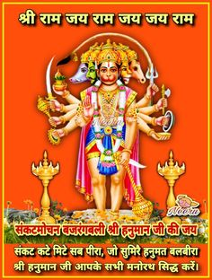 Shri Hanuman, Krishna, Jay Shri Ram, Lord Hanuman Wallpapers, Hanuman Images, Lord Shiva, Morning Quotes, Spiritual, Wonder Woman