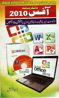microsoft office excel 2010 book free download pdf