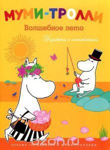 """Книга """"Муми-тролли. Волшебное лето"""" - купить книгу ISBN 978-5-389-03283-5 с доставкой по почте в интернет-магазине Ozon.ru"""