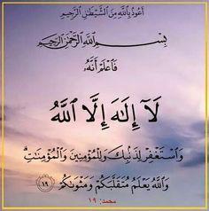 اللهم اغفر للمسلمين والمسلمات اﻻحياء منهم واﻻموات الذين شهدوا لك بالوحدانية ولنبيك بالرسالة وماتوا على ذلك