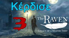 3 The Raven: Legacy of a Master Thief για PC