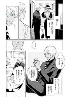 Conan, Case Closed, Kokoro, Detective, Geek Stuff, Animation, Manga, Comics, Anime