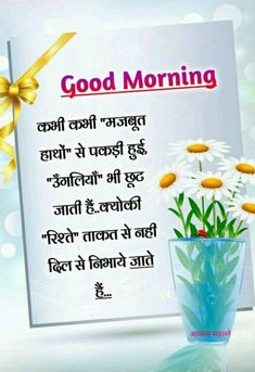 English Good Morning status by अnu on Good Morning Hindi Messages, Good Morning Motivational Messages, Flirty Good Morning Quotes, Morning Prayer Quotes, Good Morning Beautiful Quotes, Morning Quotes Images, Hindi Good Morning Quotes, Morning Inspirational Quotes, Morning Greetings Quotes