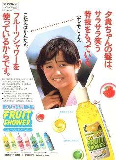 工藤夕貴 「フルーツシャワー」シャンプー公告 / Yūki Kudō in 'Fruit Shower' shampoo ad., 1980's, Japan.