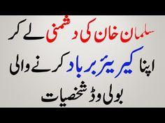 سلمان خان کی دشمنی لے کر اپنا کیریئر برباد کرنے والی بولی وڈ شخصیات