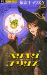 Penguin Prince Manga - Read Penguin Prince Online at MangaHere.co