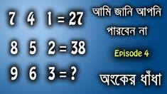 43 Best Bangla Dhadha - বাংলা ধাঁধা images in 2018 | Mind