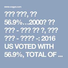 美대선 투표율, 겨우 56.9%…2000년 이후 최저치 - 세상을 보는 눈, 글로벌 미디어 - 세계일보 -: 2016 US VOTED WITH 56.9%, TOTAL OF US REGISTERED VOTERS 231,556622 MILLION, 131,7415 VOTED...