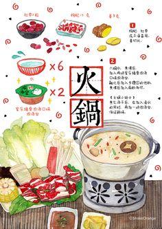 Hotpot #recipesfood #foodrecipes #recipes Menu Illustration, Food Illustrations, Recipe Drawing, Food Menu Design, Food Sketch, Food Log, Watercolor Food, Food Painting, My Best Recipe