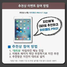 [대리요 경품 이벤트 안내]  설치만해도 아이스 아메리카노의 행운이! 아이패드, 갤럭시 기어S2에도 도전하세요.  3초 만에 요청하는 앱 대리운전 대리요. ■ 이벤트 경품 1. 아이패드 PRO 9.7 (1명) 2. 갤럭시 Gear S2 (1명) 3. 스타벅스 아이스 아메리카노 (매일 10명)  자세한 내용과 참여방법은 이벤트 페이지를 확인하세요.  #대리요 #대리운전 #음주 #불금 #불토 #자동차 #대리 #회식 #모임 #O2O #맥주 #소주 #양주 #술 #음주운전 #먹스타그램 #직장인 #데일리 #fff #팔로우 #like #소통 #좋아요 #맞팔 #선팔 #기프티콘 #이벤트 #스타벅스 #아이패드