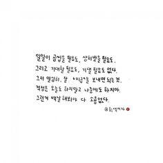 길고 길었던 중간고사가 드디어 끝났습니당 이제 조금 여유를 가져봐야겠어요 요즘 좋은글귀들이 너무 많아... Wise Quotes, Famous Quotes, Words Quotes, Motivational Quotes, Sayings, Korean Text, Korean Words, Korean Handwriting, The Words