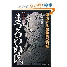 日本のまつろわぬ民/最近趣味の範疇で民俗にやたら興味があるんだけど、なんなんだろうなー。読みたい。