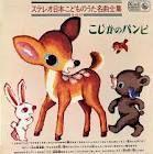 Vintage Japanese deer