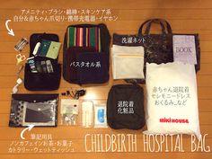出産準備《お産入院BAG》 | Maison de Kico ❀