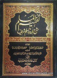 Tafheem Ul Muslim Urdu Sharh Saheem Muslim تفہیم المسلم شرح اردو صحیح مسلم Free Pdf Books Books Free Download Pdf Free Books Download